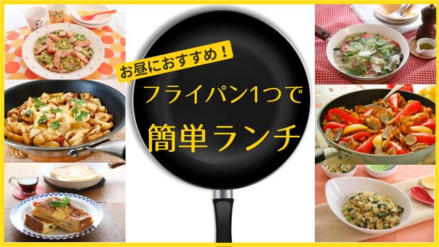 簡単 な お昼 ご飯 【みんなが作ってる】 簡単ランチのレシピ 【クックパッド】...