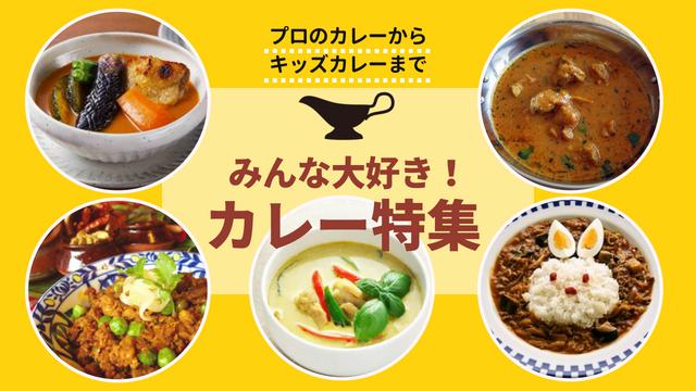 Retina curry
