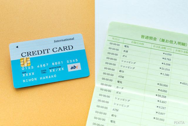 クレジットカードと預金通帳
