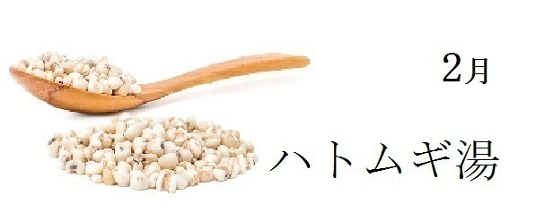 ハトムギ湯