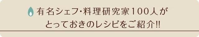 有名シェフ・料理研究家100人がとっておきのレシピご紹介!!