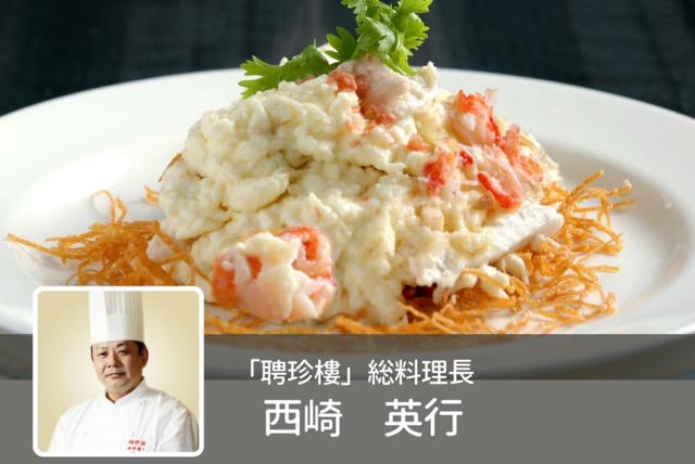 大良炒鮮奶(ダイリョンチャウシンナイ)~タラバ蟹肉入りミルク炒め~