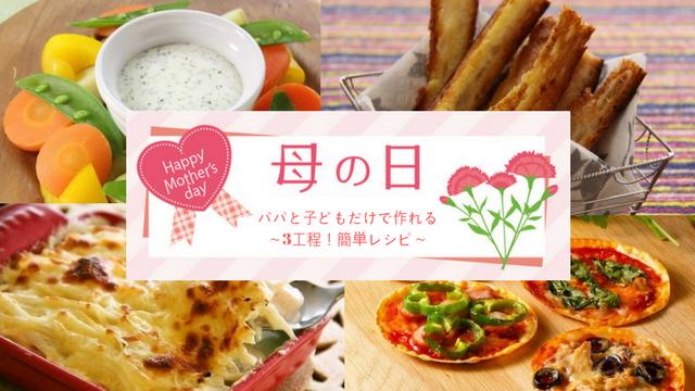 母の日レシピ