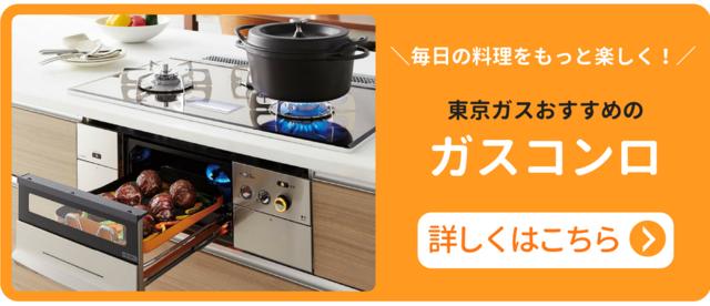 東京ガスがおすすめするガスコンロ
