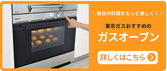 東京ガスがおすすめするガスオーブン