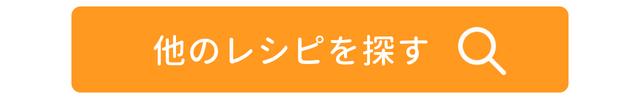 東京ガスのレシピTOP