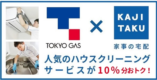 東京ガスハウスクリーニング