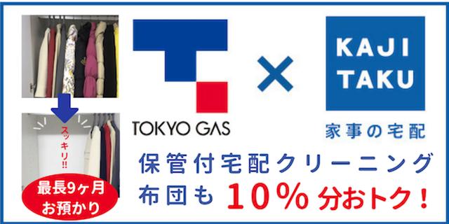 東京ガス宅配クリーニング