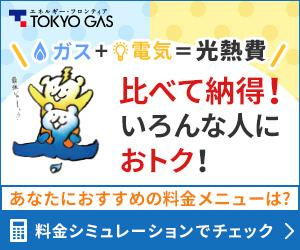 東京ガスの料金シミュレーション