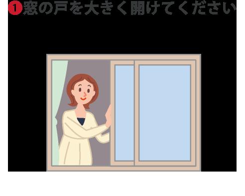 ①窓の戸を大きく開けてください