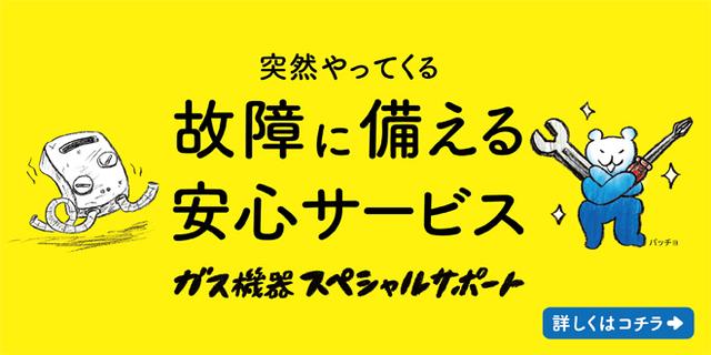 東京ガスのガス機器スペシャルサポート