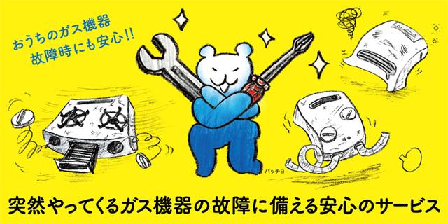 ガス機器スペシャルサポート