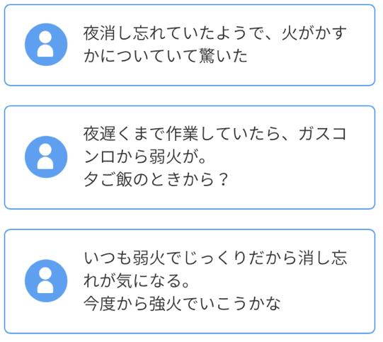 Twitter上野「火 消し忘れ」「ガス 消し忘れ」のキーワードが含まれる投稿