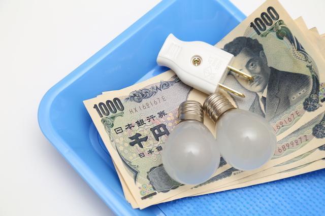 電気とお金のイメージ