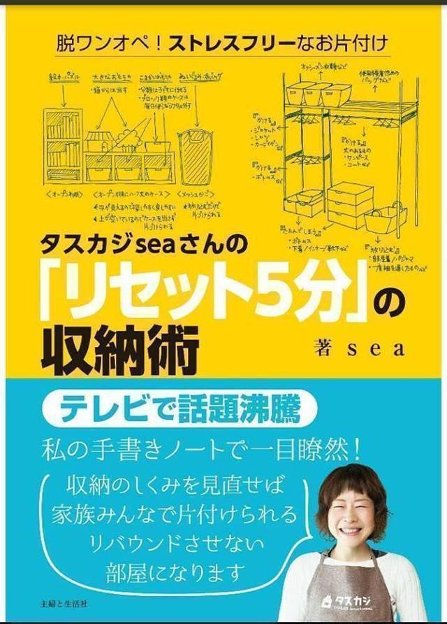 主婦と生活社「タスカジseaさんのリセット5分の収納術」,2018/03