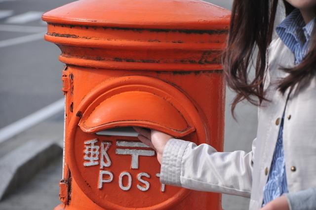 手紙を投函する