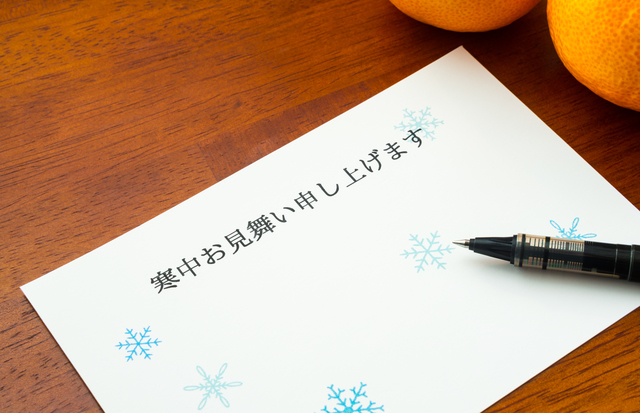 寒中見舞いの書き方