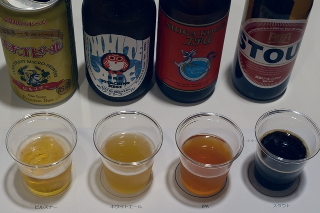 試飲用に提供されたクラフトビール4種類