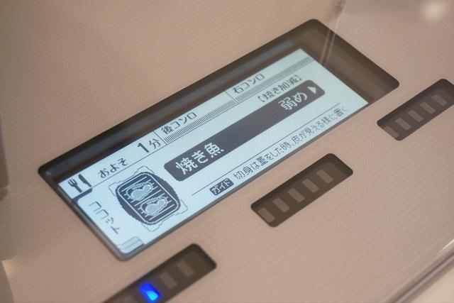 ガスコンロのグリルの調理モード表示画面
