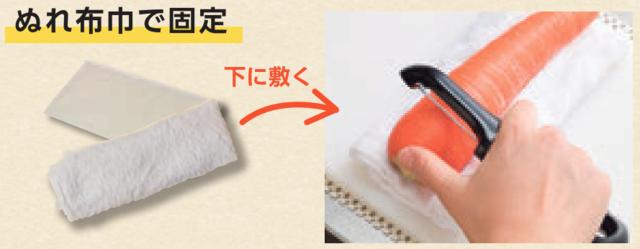 ぬれ布巾で固定する