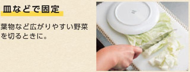 皿をかぶせて固定する