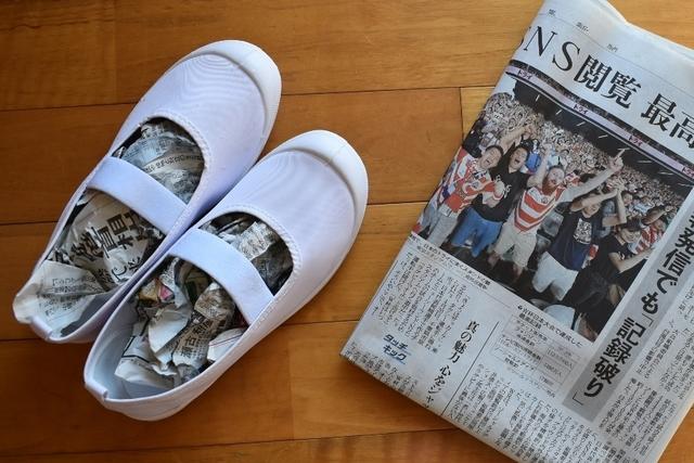 上履きに新聞紙を詰める