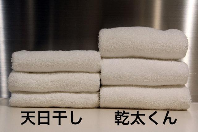 天日干ししたタオルと乾太くんで乾燥したタオル