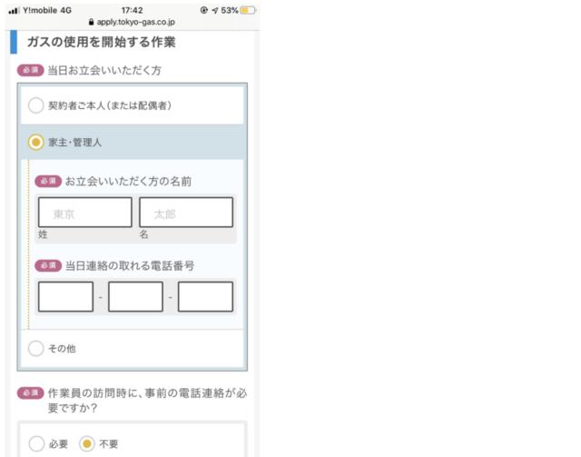 東京ガスのガス開栓申し込み、住所など記入画面