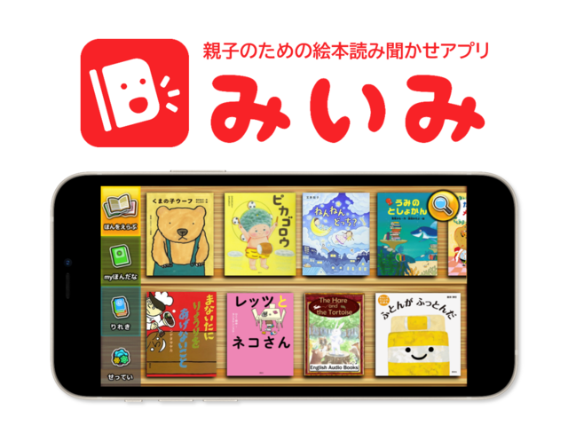 日本子育て支援大賞2021 受賞 親子のための絵本読み聞かせアプリ「みいみ」