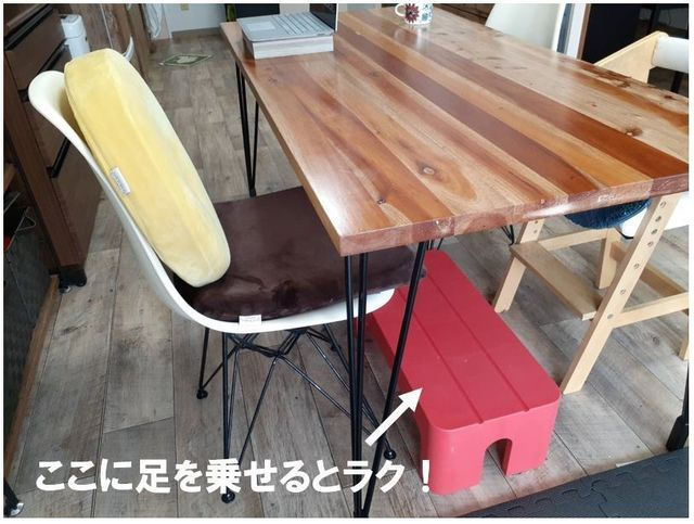 椅子の下の足置き