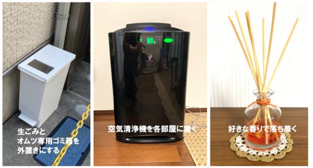 室内の空気に関する工夫