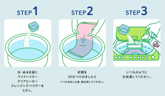 粉末の酸素系漂白剤を使った洗濯方法