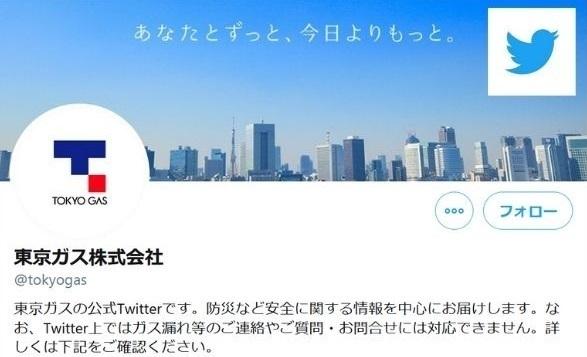 東京ガス公式Twitter