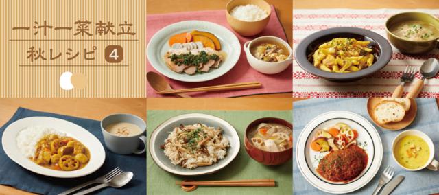 15分でできる一週間の一汁一菜献立 【秋レシピ(4)】