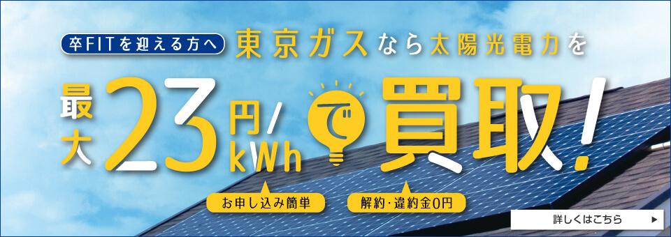 太陽光買い取りサービス
