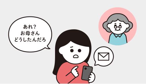 東京ガスのくらし見守りサービス