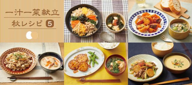 15分でできる一週間の一汁一菜献立 【秋レシピ(5)】