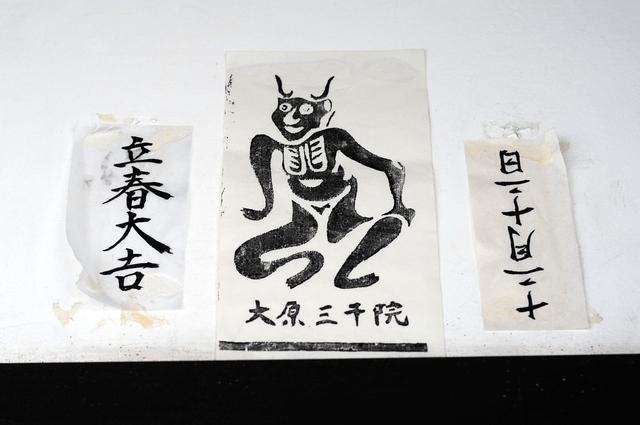「立春大吉(りっしゅんだいきち)」のお札