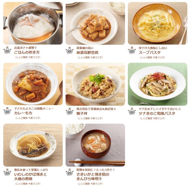 「お湯ポチャレシピ(R)」例