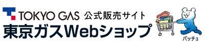 東京ガスのWebショップ
