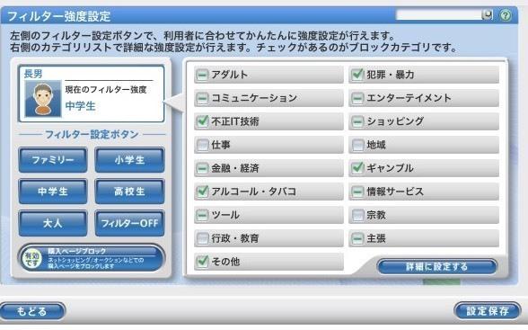 デジタルアーツ社「i-フィルター」管理画面