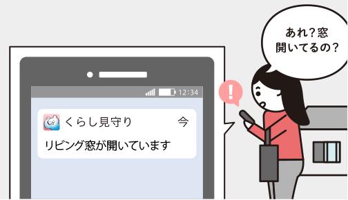 東京ガス くらし見守りサービス