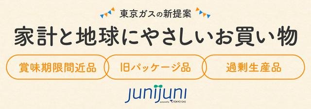「junijuni」サイト画面