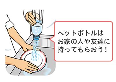 ペットボトルじょうろの水で食器を洗い流す様子