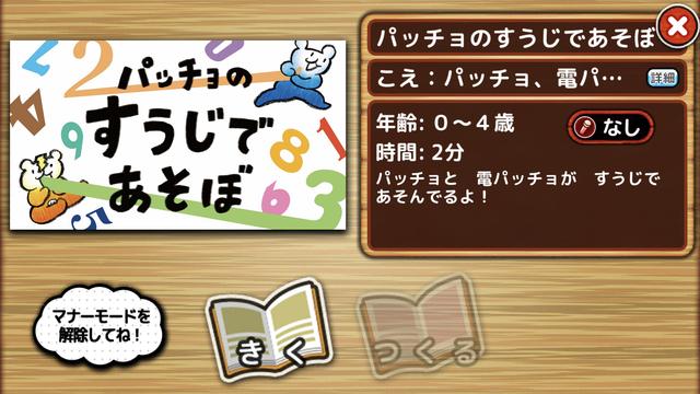みいみパッチョ絵本アプリ画面