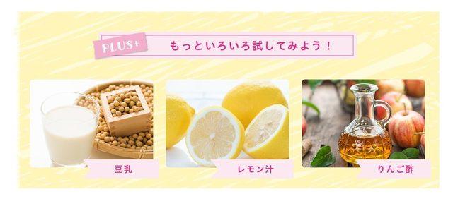 豆乳やレモン汁・リンゴ酢でも試してみよう