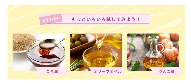 ごま油、オリーブオイル、りんご酢でも試してみよう