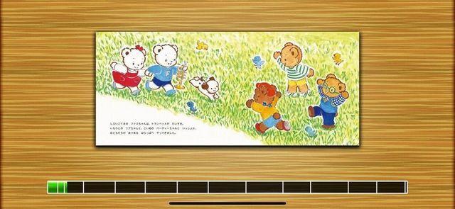 「ファミちゃんのトランペット」画面イメージ