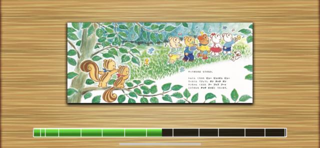 ファミちゃん・リアちゃん絵本の画面イメージ