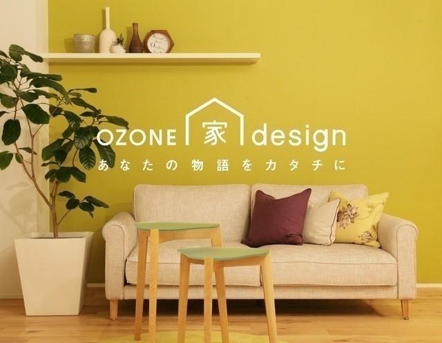 OZONE家design
